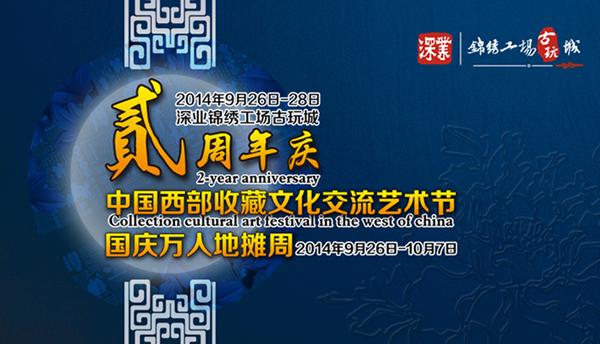 锦绣工场古玩城2周年庆暨第二届中国西部收藏文化交流艺术节招商正式启动