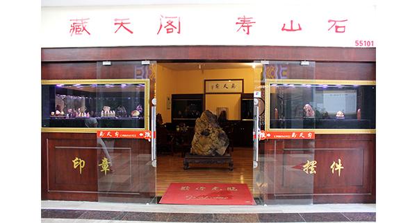 藏天阁寿山石