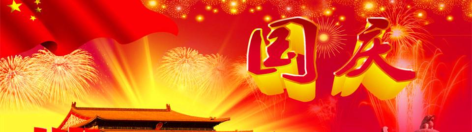 2014年十一国庆特别专题-华夏收藏网