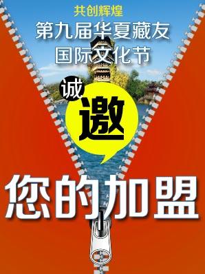 2014第九届华夏杭州藏友会赞助表