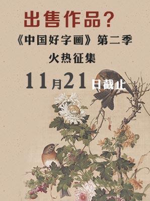 【征集】中国好字画②
