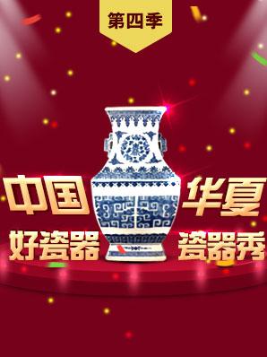 中国好瓷器 华夏瓷器秀 第四季度