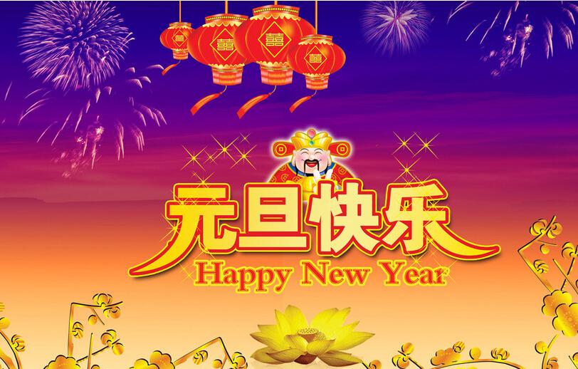 华夏收藏网祝全体藏友新年快乐!