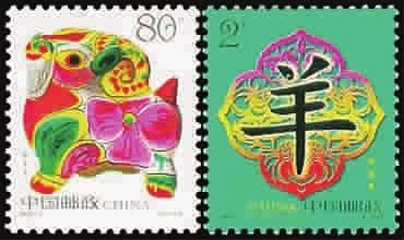 三轮羊年生肖邮票收藏