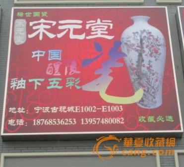宁波古玩城――宋元堂