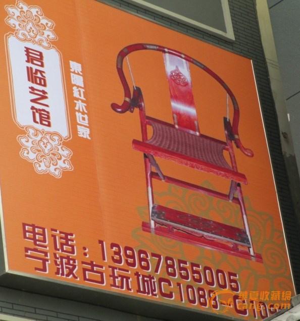 宁波古玩城――君临艺馆