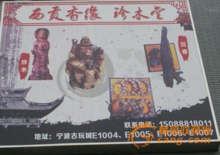 宁波古玩城――珍木堂
