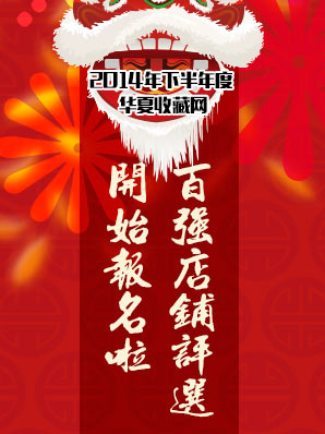 华夏收藏网2014年下半年度百佳网店评选活动_华夏收藏网