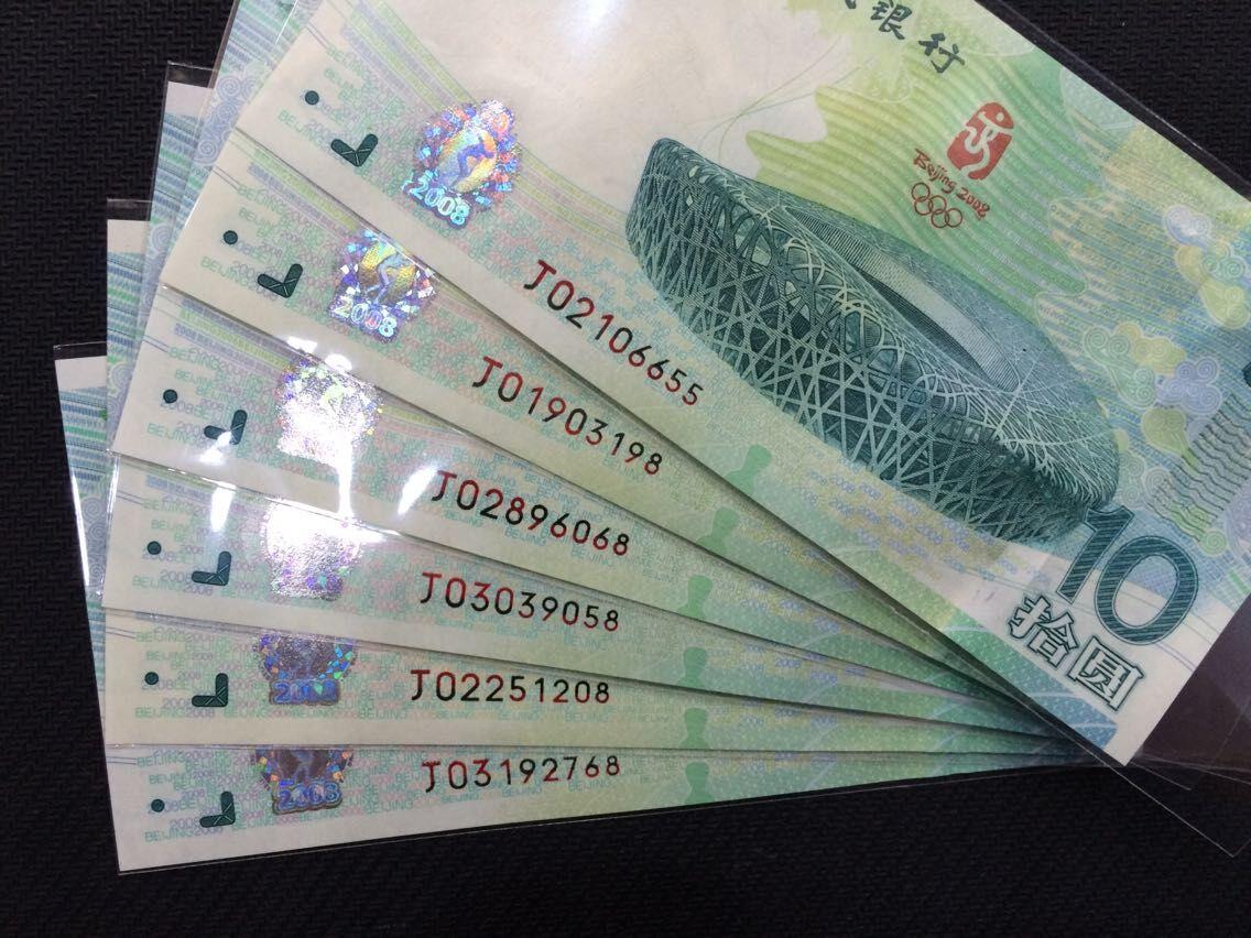 奥运纪念钞珍藏册价格 奥运纪念钞珍藏册价格
