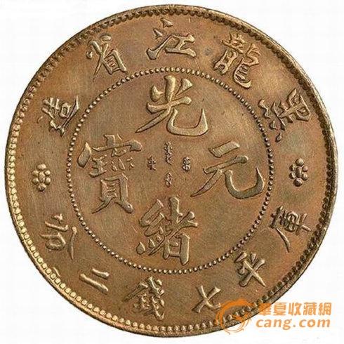 黑龙江省造的光绪元宝,一般人没见过!