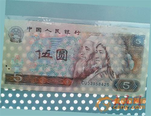 """1980年5元错版人民币""""现身""""大庆 被叫价3万元(组图)"""