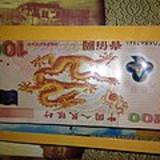 2000年龙年纪念钞100元面值中华世纪坛