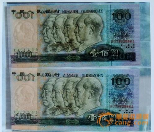 第四套错版百元人民币价值不菲
