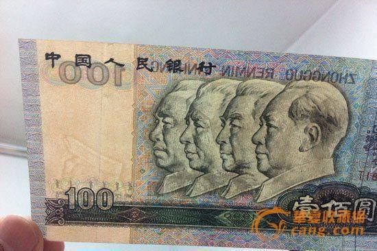 水印倒置错版百元币 海外华人出价几百万