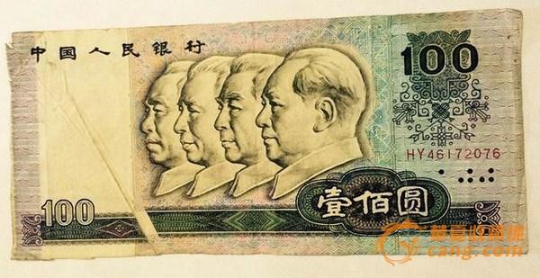 90版百元错版被业界人士认定为钱币收藏之最