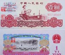 第三套人民币最新价格表(2015年5月6日)上海报价
