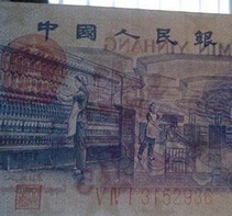 第三版人民币最新收藏价格表(2015年4月24日)上海报价