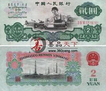 第三套人民币最新价格表(2015年5月6日)北京报价