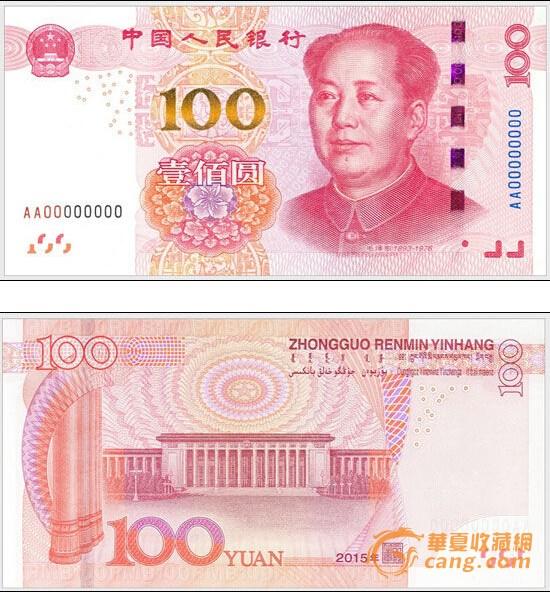 央行:11月12日起发行2015年版第五套人民币100元纸币