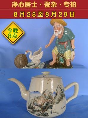 净心居士第六场瓷杂秋季专拍8.28~29