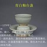 宋代青白釉台盏