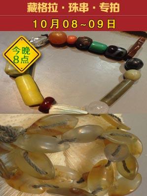 藏格拉秋季个人珠串专场10.8~9