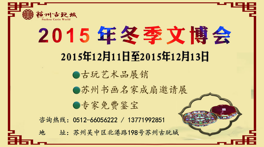苏州古玩城2015年冬季文博会古玩艺术品展销&苏州书画名家成扇展……