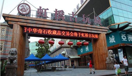 上海虹桥古玩城地址电话