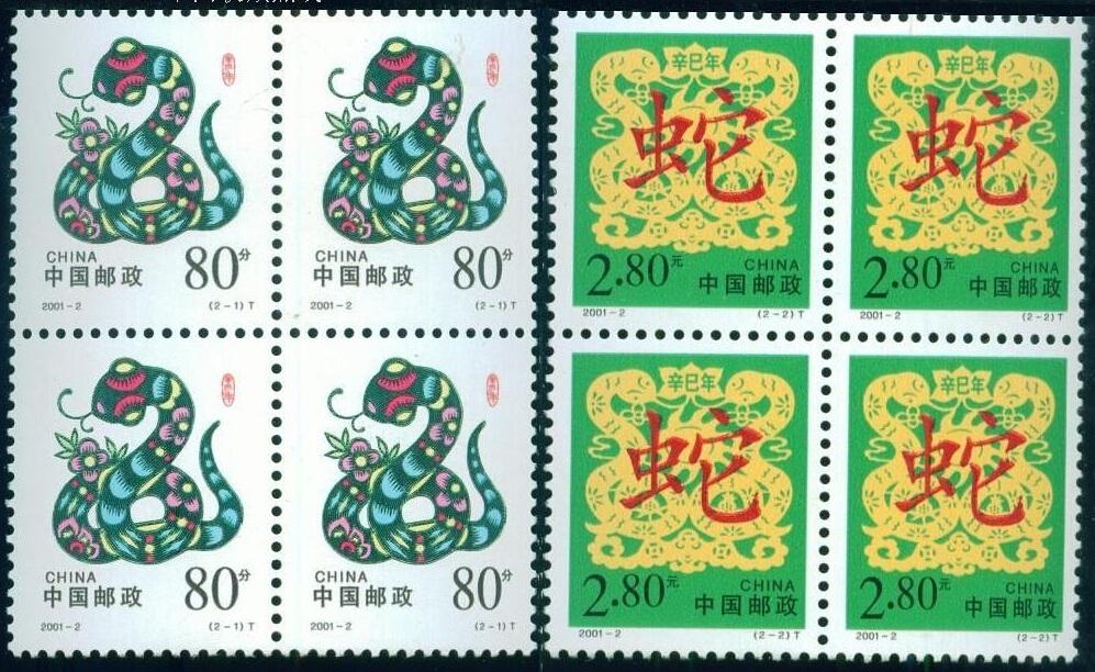 2001年生肖蛇邮票价格_纸币收藏
