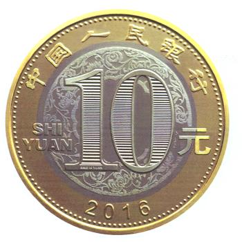 10元猴年贺岁币将于1月16日发行 发行数量5亿枚