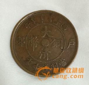 存世量少之又少的大清铜币户部丙午十文