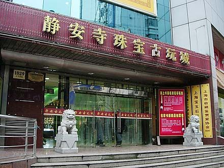 上海静安寺古玩城