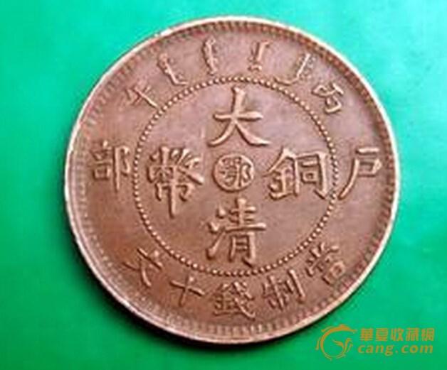 最新大清铜币价格及图片