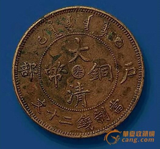 大清铜币/银币成交价格上百万!