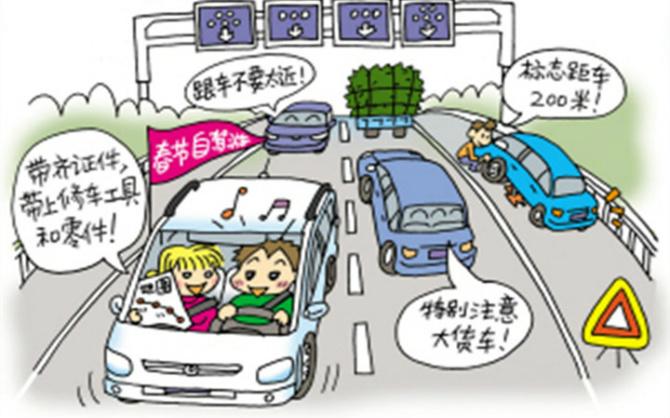 2016猴年春节自驾出行 必须知道的安全指南