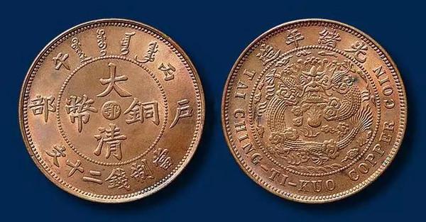 2016年大清铜币、光绪元宝市场价值怎么样?
