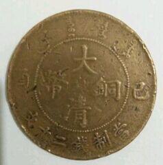 乙酉年大清铜币市场异常火热