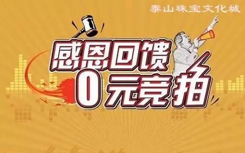 """2016泰山古玩""""月月竞买会""""全新亮相!"""