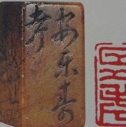 台北故宫如何管理深藏清宫200年的古玺印(二)
