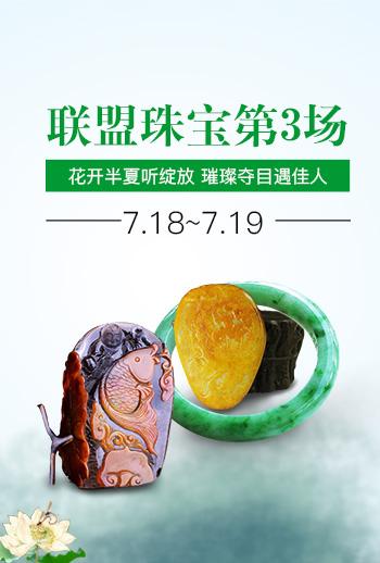 花开半夏听绽放 璀璨夺目遇佳人 联盟珠宝第三场7.18-19