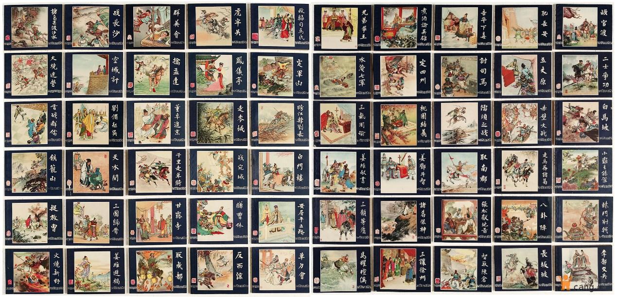 西泠春拍引入老版连环画  1963年二版《三国演义》全套41.4万元成交