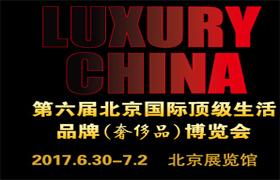 2017第六届北京国际顶级生活品牌(奢侈品)博览会
