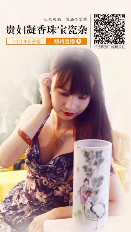 今晚古玩猫豆女一号在华夏收藏APP在线视频直播