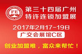 2017年第三十四届广州国际特许连锁加盟展览会
