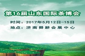 2017第16届山东国际茶文化博览会 暨紫砂工艺(山东)展览会