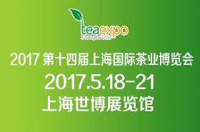 2017第十四届上海国际茶业博览会