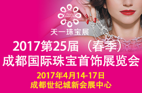 第25届(春季)成都国际珠宝首饰展览会