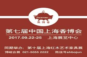 2017第七届中国上海香博会