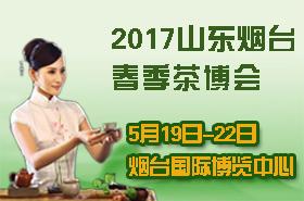2017山东(烟台)春季茶博会