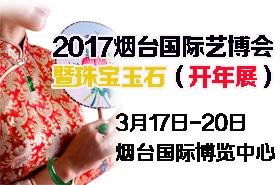 2017烟台国际艺博会暨珠宝玉石展(开年展)